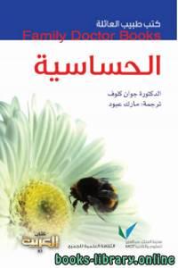 قراءة و تحميل كتاب كتب طبيب العائلة الحساسية PDF