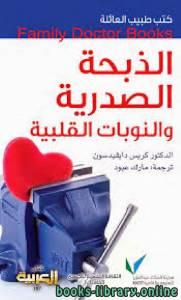 قراءة و تحميل كتاب  كتب طبيب العائلة: الذبحة الصدرية والنوبات القلبية PDF