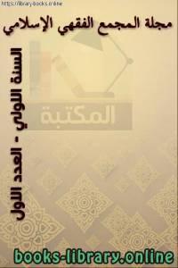 قراءة و تحميل كتاب مجلة المجمع الفقهي الإسلامي - السنة الاولي - العدد الاول PDF