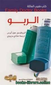 قراءة و تحميل كتاب  كتب طبيب العائلة الربو PDF