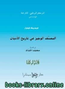 قراءة و تحميل كتاب المصنف الوجيز في تاريخ الأديان PDF