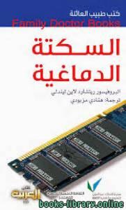 قراءة و تحميل كتاب  كتب طبيب العائلة السكتة الدماغية PDF