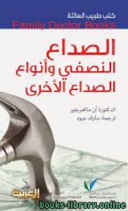 قراءة و تحميل كتاب  كتب طبيب العائلة الصداع النصفي وأنواع الصداع الأخرى PDF