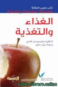 قراءة و تحميل كتاب  كتب طبيب العائلة الغذاء والتغذية PDF