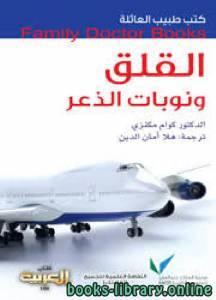 قراءة و تحميل كتاب  كتب طبيب العائلة القلق ونوبات الذعر  PDF