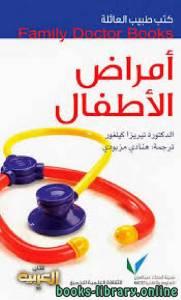 قراءة و تحميل كتاب  كتب طبيب العائلة أمراض الأطفال PDF