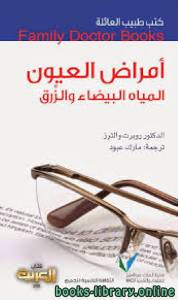 قراءة و تحميل كتاب  كتب طبيب العائلة أمراض العيون PDF
