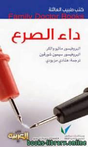 قراءة و تحميل كتاب  كتب طبيب العائلة  داء الصرع PDF