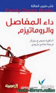 قراءة و تحميل كتاب  كتب طبيب العائلة داء المفاصل والروماتيزم PDF