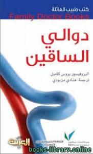 قراءة و تحميل كتاب  كتب طبيب العائلة دوالي الساقين PDF