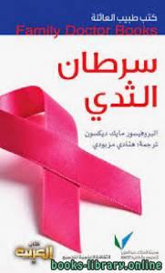قراءة و تحميل كتاب  كتب طبيب العائلة سرطان الثدي PDF