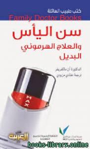 قراءة و تحميل كتاب  كتب طبيب العائلة سن اليأس PDF