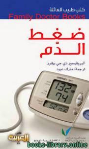 قراءة و تحميل كتاب  كتب طبيب العائلة ضغط الدّم PDF