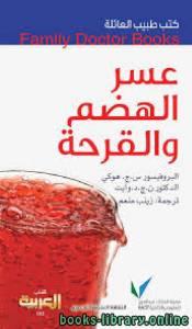 قراءة و تحميل كتاب  كتب طبيب العائلة عسر الهضم والقرحة PDF