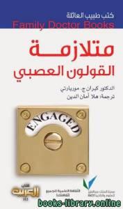 قراءة و تحميل كتاب  كتب طبيب العائلة متلازمة القولون العصبي PDF
