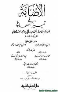 قراءة و تحميل كتاب الإصابة في تمييز الصحابة ط العلمية PDF