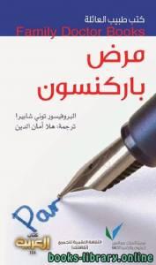 قراءة و تحميل كتاب  كتب طبيب العائلة مرض باركنسون PDF
