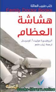 قراءة و تحميل كتاب  كتب طبيب العائلة هشاشة العظام PDF