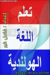 قراءة و تحميل كتاب تعليم اللغة الهولندية  PDF