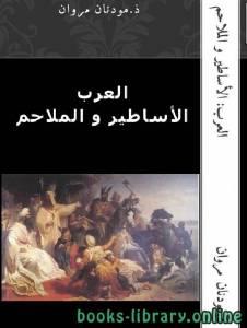 قراءة و تحميل كتاب العرب الأساطير والملاحم  PDF