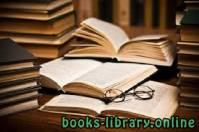 قراءة و تحميل كتاب  الملك و المالك و المليك PDF