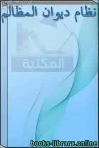 قراءة و تحميل كتاب نظام ديوان المظالم PDF
