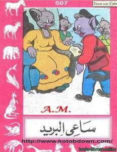 قراءة و تحميل كتاب ساعى البريد PDF