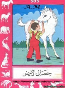 قراءة و تحميل كتاب حصاني الأبيض PDF
