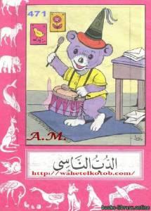 قراءة و تحميل كتاب الدب الناسي PDF