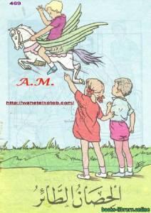 قراءة و تحميل كتاب الحصان الطائر PDF