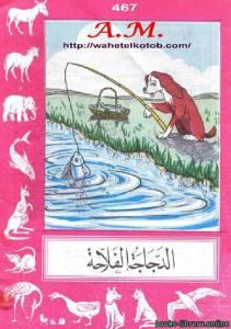 قراءة و تحميل كتاب الدجاجة الفلاحة PDF