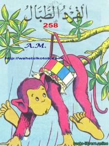 قراءة و تحميل كتاب القرد الطبال  PDF