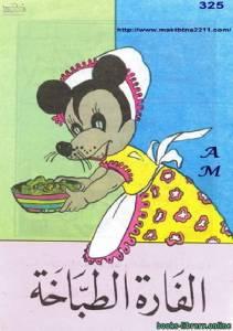 قراءة و تحميل كتاب الفارة الطباخة  PDF