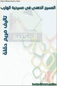 قراءة و تحميل كتاب المسرح الذهني في مسرحية الهارب  PDF