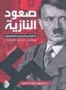 قراءة و تحميل كتاب صعود النازية ألمانيا بين الحربين العالميتين (سياسياً اجتماعياً اقتصادياً) PDF