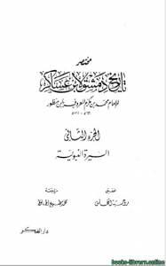 قراءة و تحميل كتاب مختصر تاريخ دمشق لابن عساكر ج2 PDF