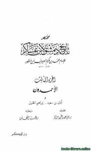 قراءة و تحميل كتاب مختصر تاريخ دمشق لابن عساكر ج3 PDF