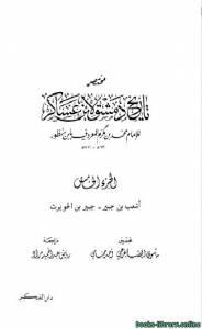 قراءة و تحميل كتاب مختصر تاريخ دمشق لابن عساكر ج5 PDF