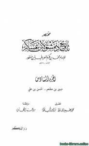 قراءة و تحميل كتاب مختصر تاريخ دمشق لابن عساكر ج6 PDF