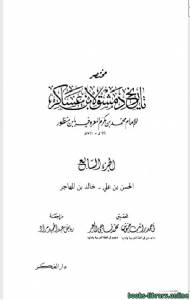 قراءة و تحميل كتاب مختصر تاريخ دمشق لابن عساكر ج7 PDF