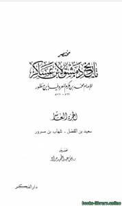قراءة و تحميل كتاب مختصر تاريخ دمشق لابن عساكر ج10 PDF