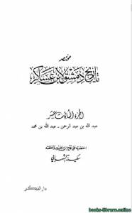 قراءة و تحميل كتاب مختصر تاريخ دمشق لابن عساكر ج13 PDF