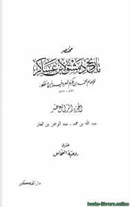 قراءة و تحميل كتاب مختصر تاريخ دمشق لابن عساكر ج14 PDF