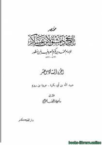 قراءة و تحميل كتاب مختصر تاريخ دمشق لابن عساكر ج16 PDF