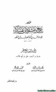 قراءة و تحميل كتاب مختصر تاريخ دمشق لابن عساكر ج17 PDF