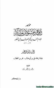قراءة و تحميل كتاب مختصر تاريخ دمشق لابن عساكر ج18 PDF