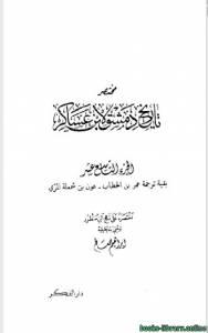 قراءة و تحميل كتاب مختصر تاريخ دمشق لابن عساكر ج19 PDF