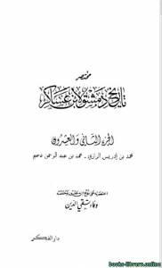 قراءة و تحميل كتاب مختصر تاريخ دمشق لابن عساكر ج22 PDF