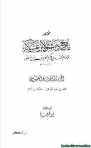 قراءة و تحميل كتاب مختصر تاريخ دمشق لابن عساكر ج23 PDF