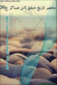 قراءة و تحميل كتاب مختصر تاريخ دمشق لابن عساكر ج30 PDF